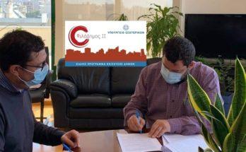 Λυκόβρυση Πεύκη: Υπεγράφη η σύμβαση για το έργο κατασκευής ραμπών και χώρων υγιεινής για την πρόσβαση και την εξυπηρέτηση ΑμεΑ σε σχολικές μονάδες