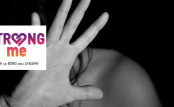 Χαλάνδρι: Το Συμβουλευτικό Κέντρο Γυναικών Δήμου στο Φεστιβάλ StrongMe